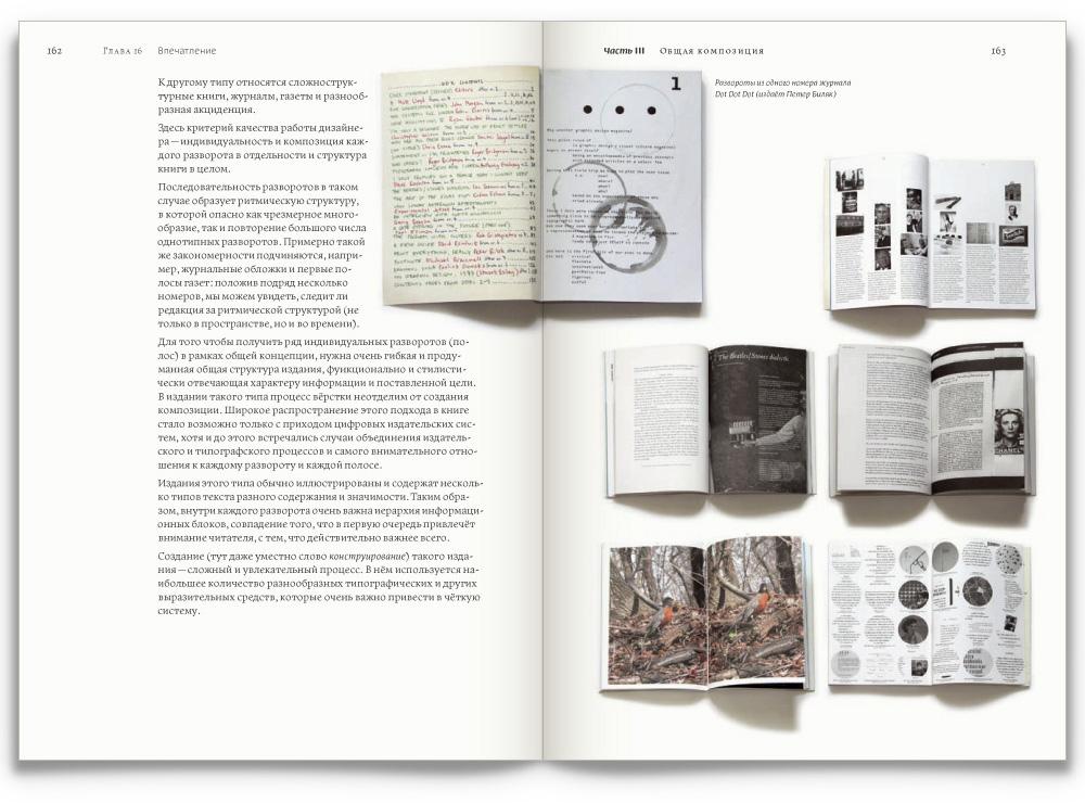 живая типографика скачать pdf